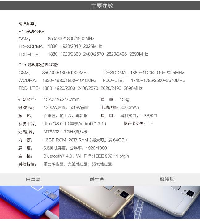 PEPSI smartphone o futuro é mac imagens (1)